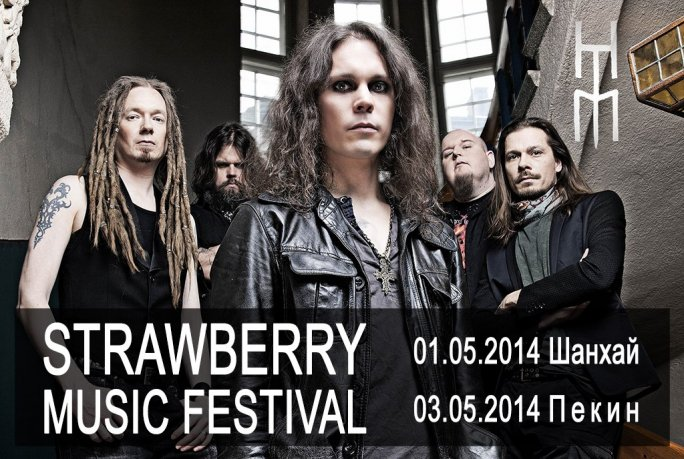 Strawberry Music Festival 2014 в Китае.