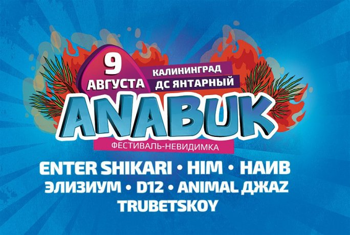 ANABUK - фестиваль-невидимка!