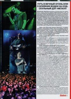 Обзор питерского концерта в новом выпуске журнала Rockcor