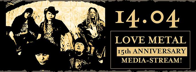 Празаднуем 15 лет альбому Love Metal!